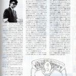雑誌「Player」~KEYBOARD MANUAL(ホッピー神山)